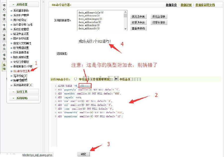 织梦dedecms软件模型增加图集功能教程