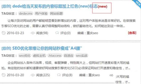 织梦当天发布文章标题加红色(new)