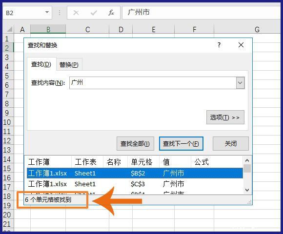Excel如何统计重复的次数