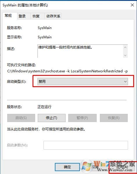 Win10 SysMain服务是什么?SysMain能不能禁用?