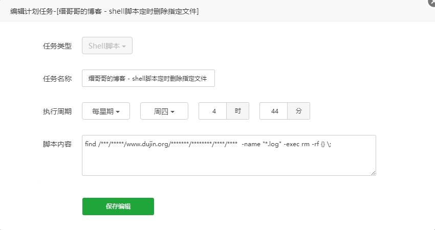 使用宝塔面板中的计划任务shell脚本定时删除指定类型文件