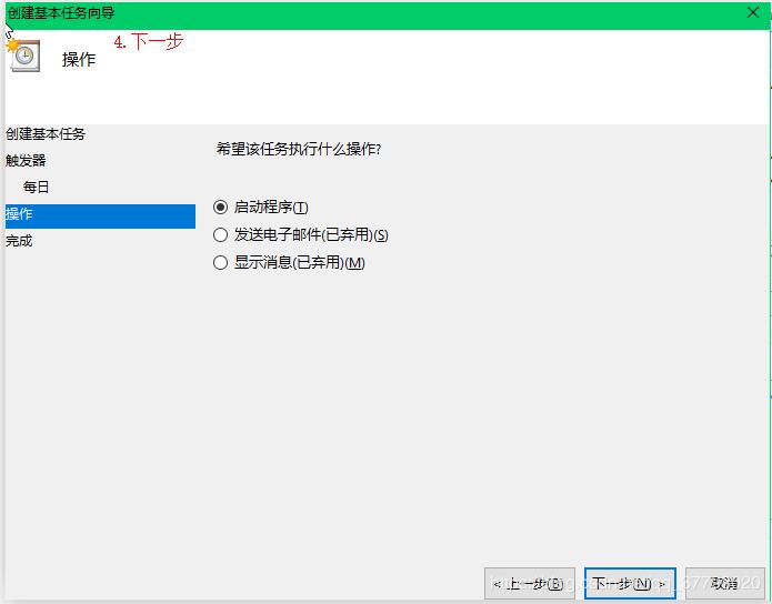 Windows设置电脑每天自动重启