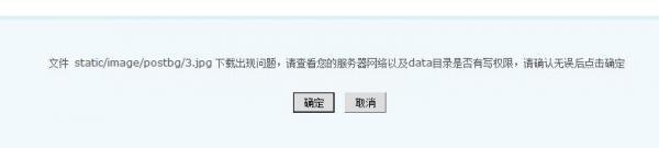 文件 static/image/postbg/3.jpg 下载出现问题,请查看您的服务器网络以及data目录是否有写权限,请确认无误后点击确定