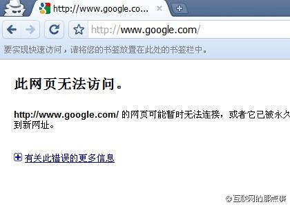 谷歌被墙导致WordPress网站变慢的解决办法