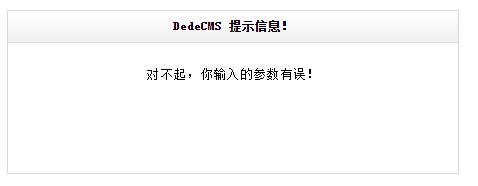 """修改织梦dedecms提示""""对不起,你输入的参数有误!""""为404错误"""