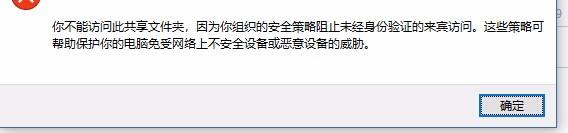你不能访问此共享文件夹,因为你组织的安全策略阻止未经身份验证的来宾访问