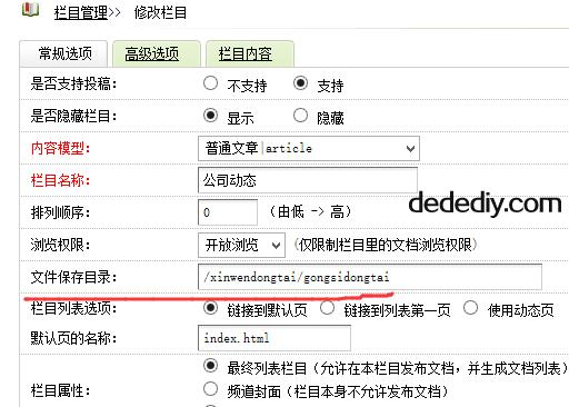 dedecms织梦移动版伪静态 - 实现与PC电脑版静态地址url一致教程+伪静态规则